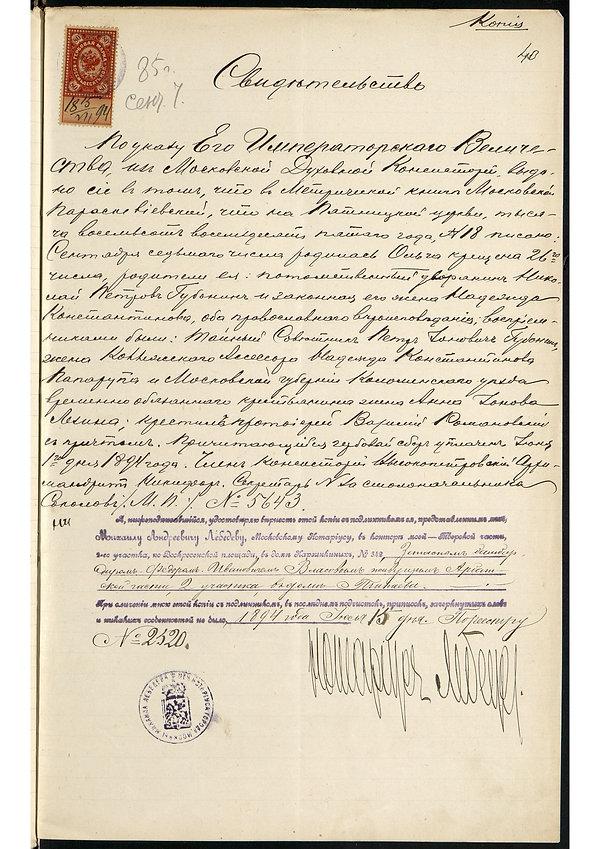 Св-во о рождении 1885 Ольга Николаевна .
