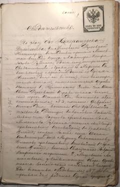 Св-во о браке_дети Петр Ионович.JPG