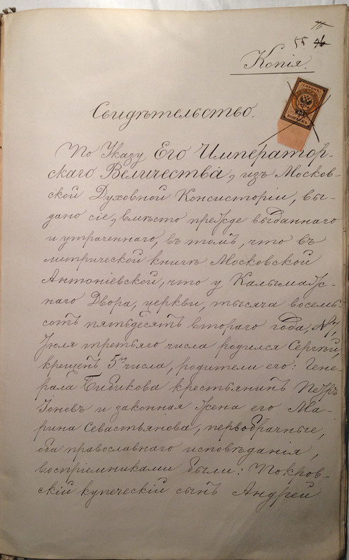 Свидетельство о рождении Сергей.JPG