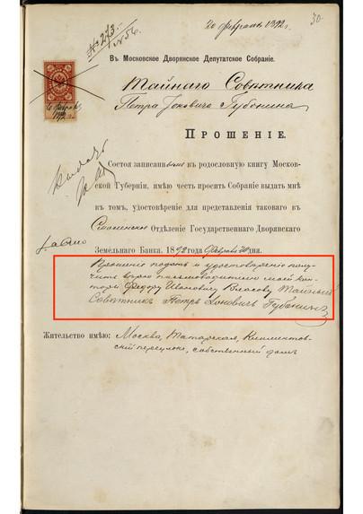 Копия Прошение 1892 Банк Власов.jpg