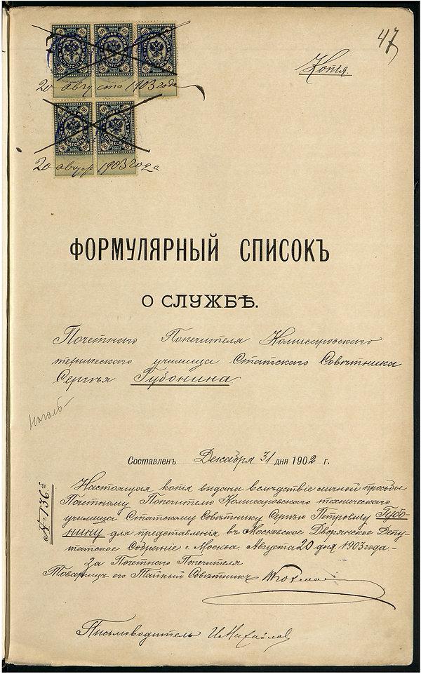 Формулярный Список Серг Петр 1903 1.jpg