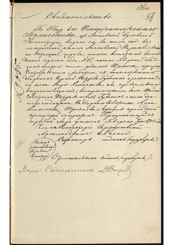 Св во о рождении Ирина Сергеевна 1887.jp