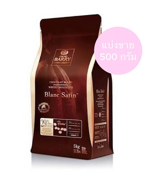 ไวท์ช๊อคฯ Cacao Barry BLANC SATIN 29%