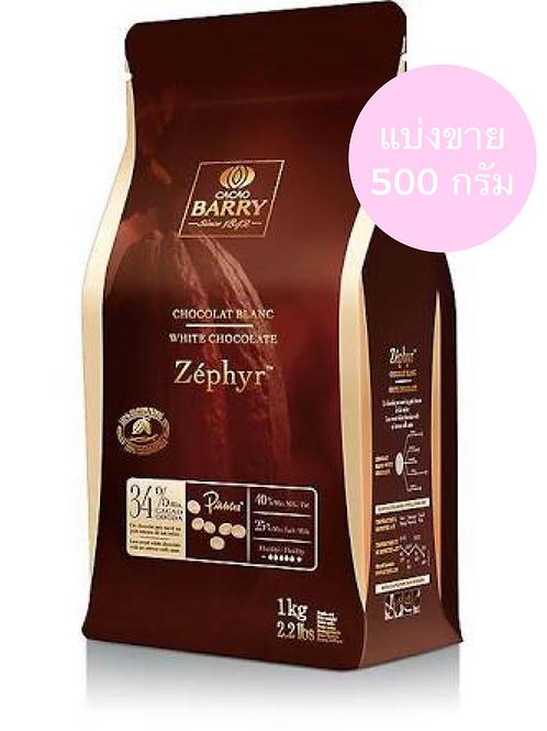 ไวท์ช๊อคฯ 34%Chocolat Blanc White Chocolate Zephyr 34%