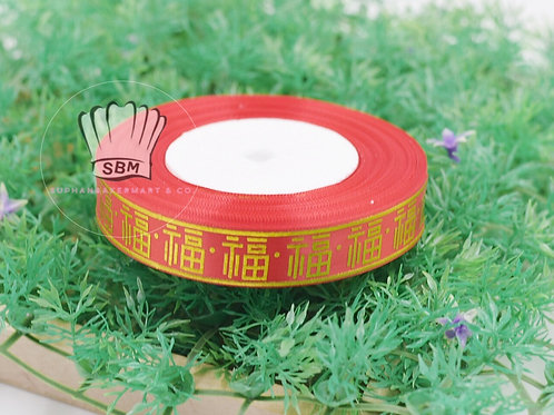 ริบบิ้้นผ้าลายอักษรจีน