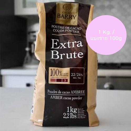 ผงโกโก้ Cacao Barry Cocoa Powder Extra Brute (สีเข้ม)