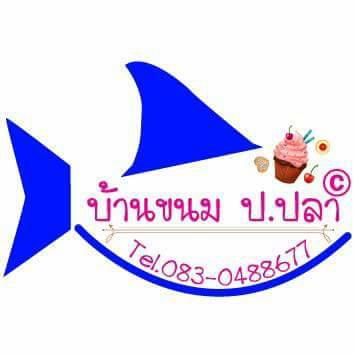 บ้านขนม ป.ปลา