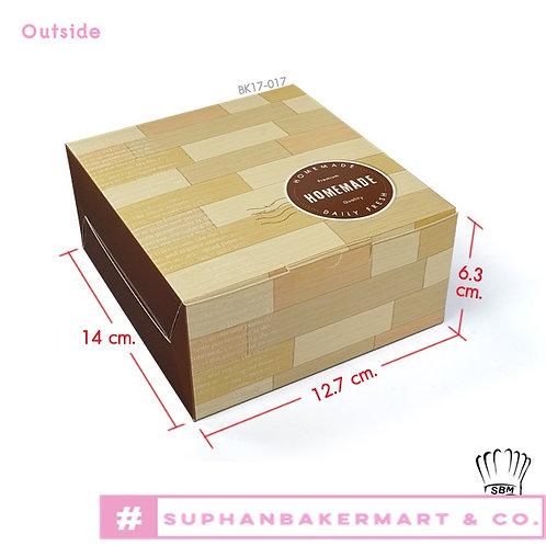 กล่อง Snack-กล่องใส่อาหารว่างลายโฮมเมดสีเบจ