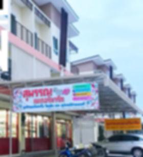 suphanbakermart