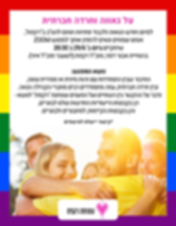 על גאווה וחרדה חברתית.png