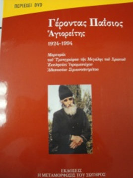 Geronta Paisios of Mount Athos DVD (Greek Language)