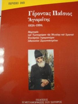 Geronta Paisios of Mount Athos DVD (Greek Language)