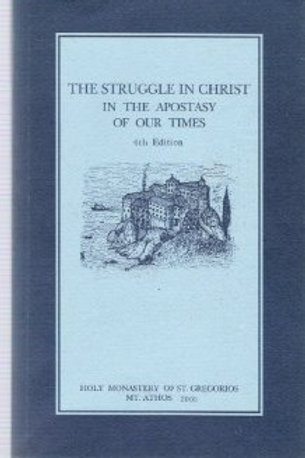 The Struggle in Christ in the Apostasy of Our Times