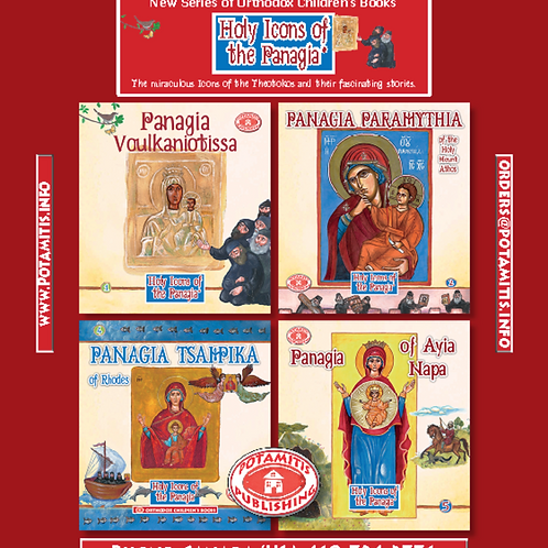 Holy Icons of the Panagia