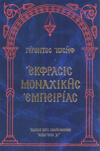 Expression of Monastic Experience (in Greek)
