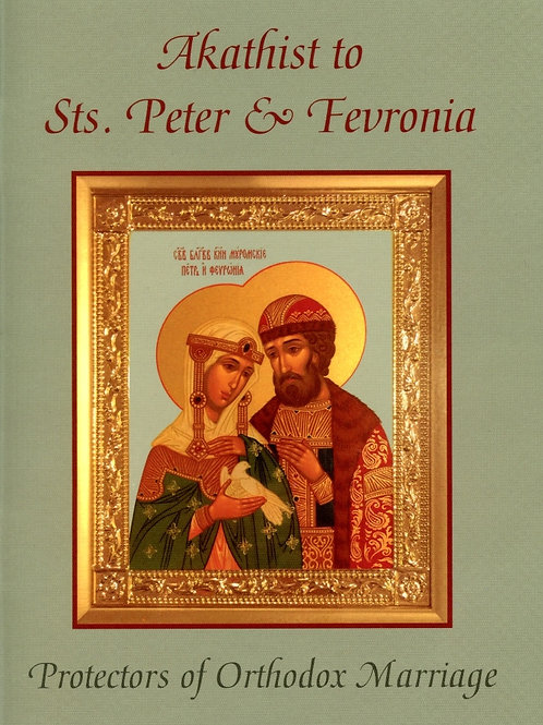 Akathist to Sts. Peter and Fevronia, Protectors of Orthodox Marriage