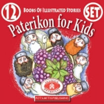 Paterikon for Kids - #1-12 Book Set