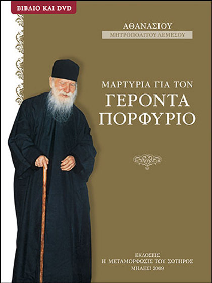 Geronda Porfirios Greek Language DVD & Book