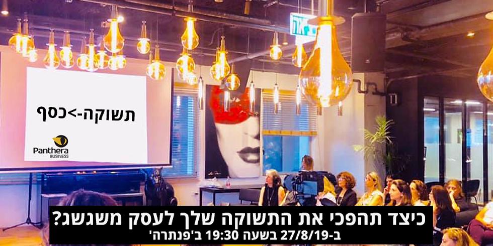 Business & Passion – כיצד תהפכי את התשוקה שלך, לעסק משגשג. ערב הכרות עם מועדון פנתרה (1)