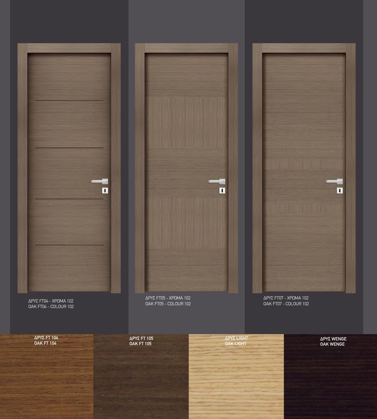 Futura Wood Oak Collection.