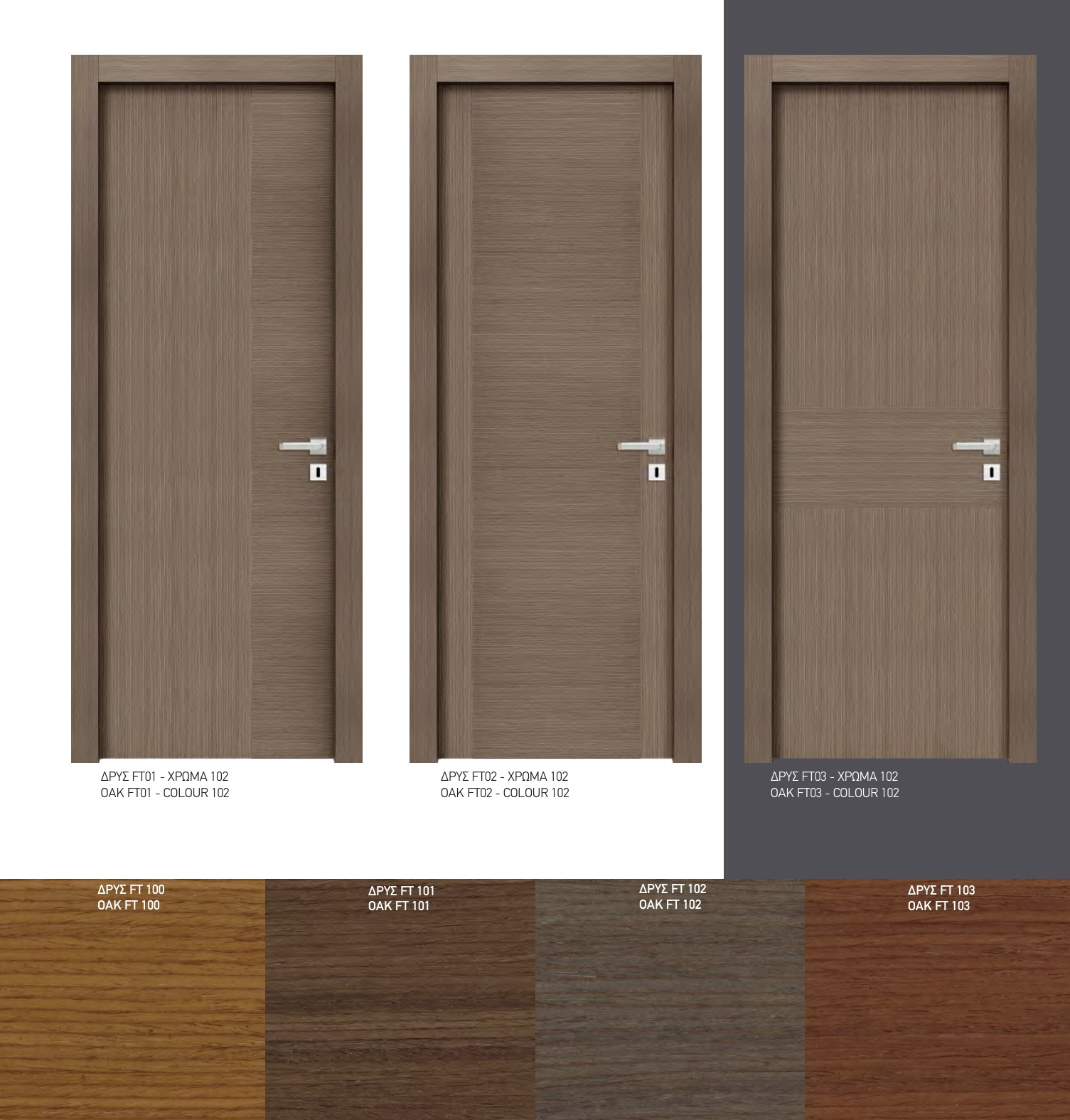 Futura Wood Oak Collection