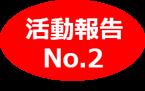 図1.png❷.png