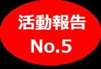 図1.png❺.png