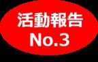 図1.png❸.png