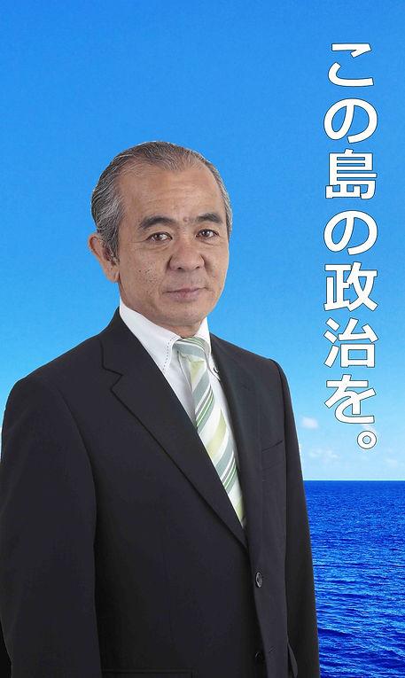 呉屋hp表紙①ppppm.jpg