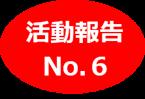 図1.png❻.png