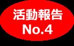 図1.png❹.png