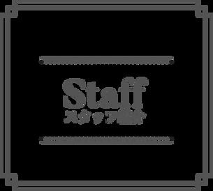 HP_ロゴ_スタッフ紹介.png