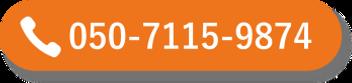 HP_電話番号_ボタン.png