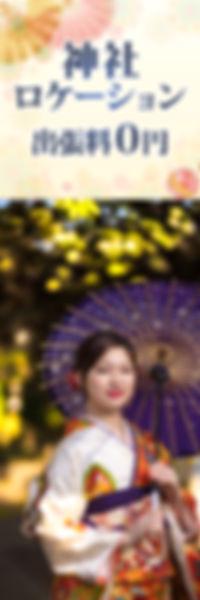沼津 福島写真館 成人式 出張撮影 着物 ドレス 前撮り フォトスタジオ 三島 駿東郡 清水町 函南 fukushima photo studio
