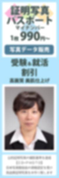 沼津 福島写真館 証明写真 パスポート マイナンバー フォトスタジオ 三島 駿東郡 清水町 函南 写真 撮影 fukushima photo studio