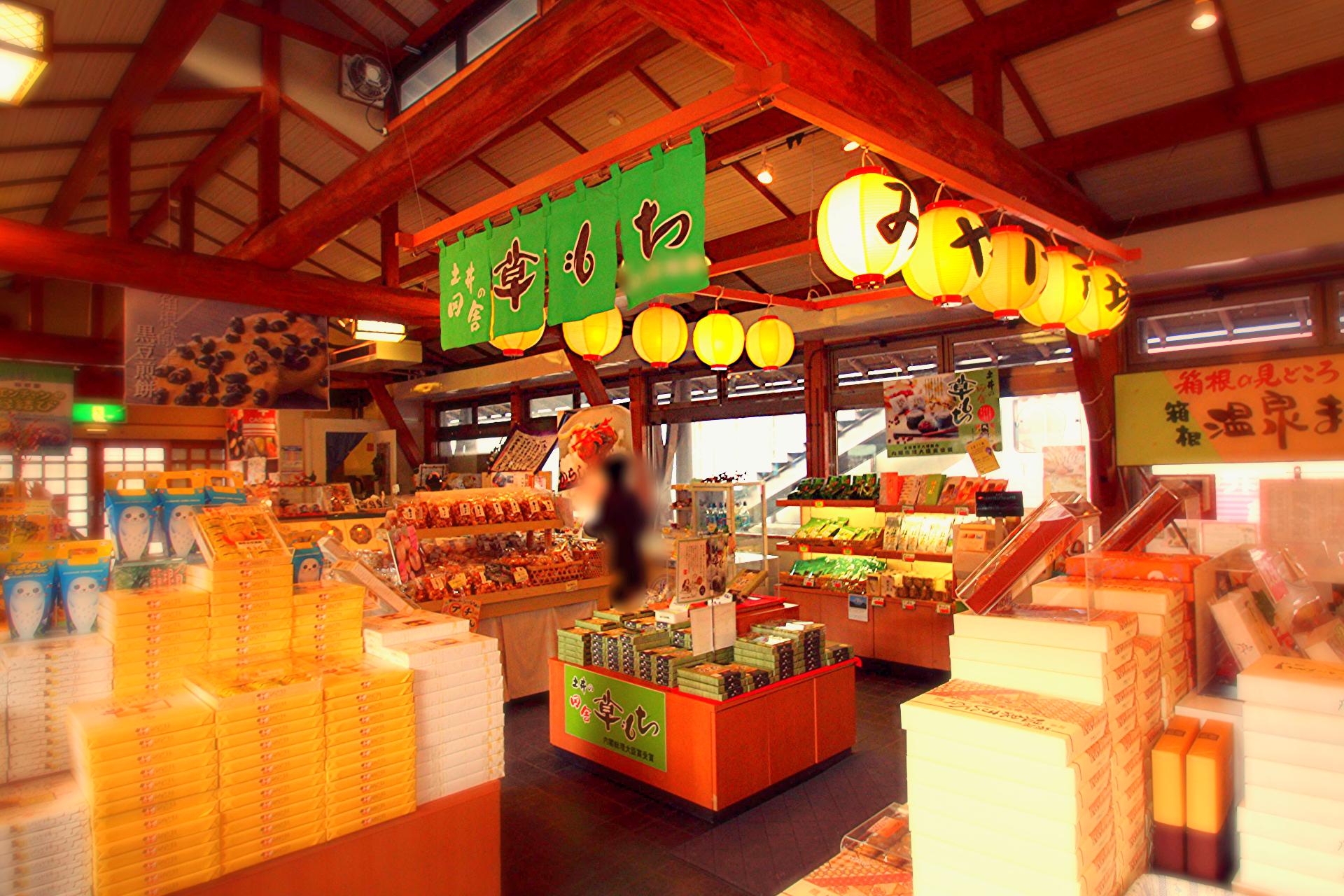 Hakone/shop