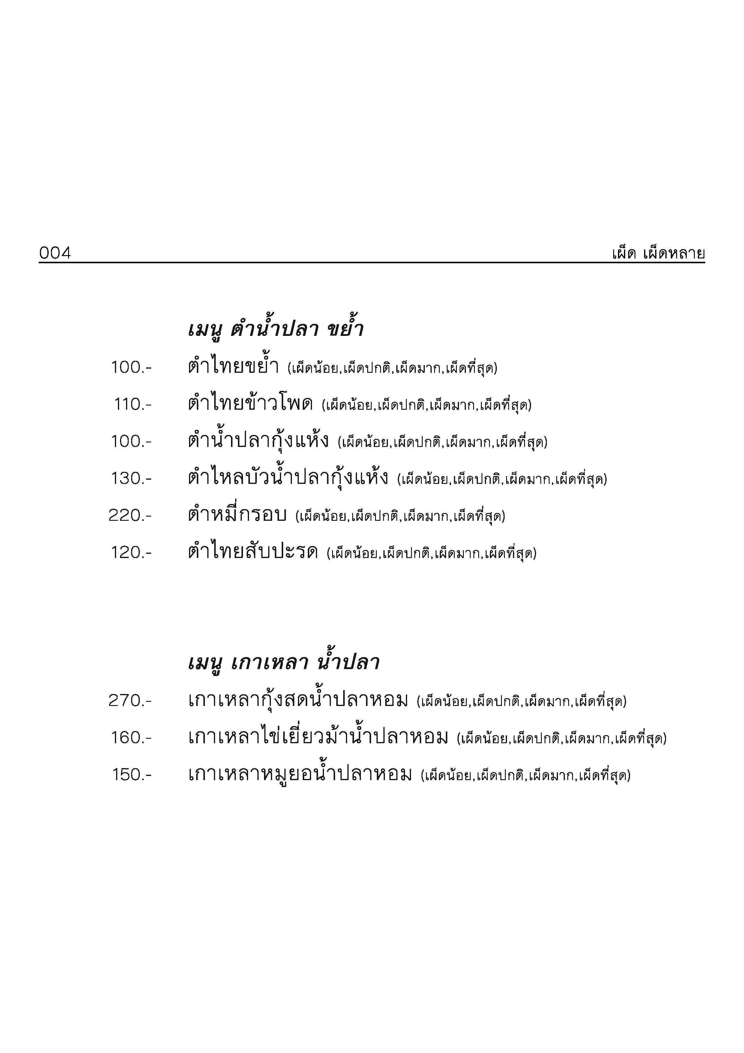 เมนูหลาย-พหล8-21-1-64_Artboard 5 copy 8.