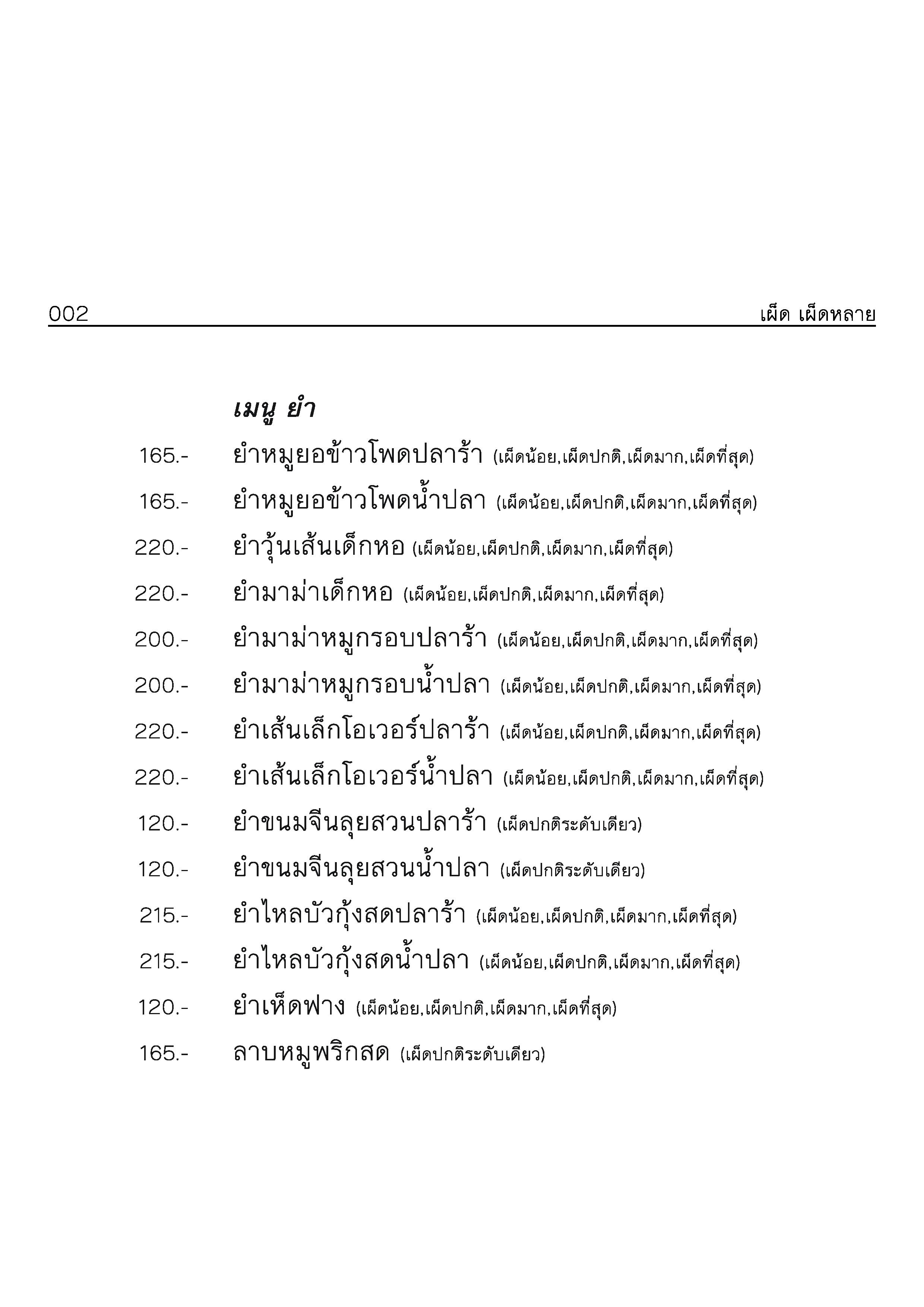 เมนูหลาย-พหล8-21-1-64_Artboard 5 copy 6.