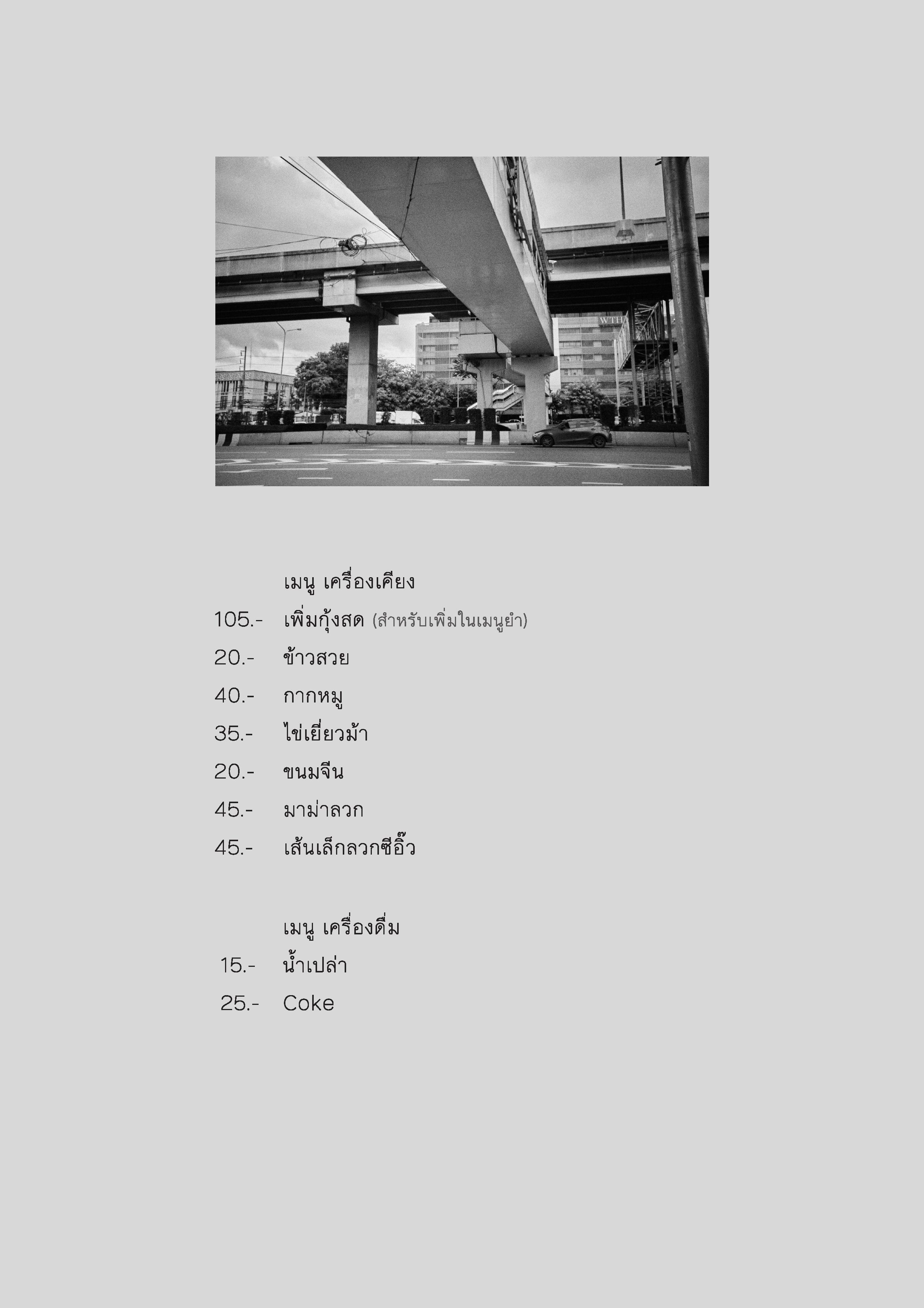 หลาย-09.jpg