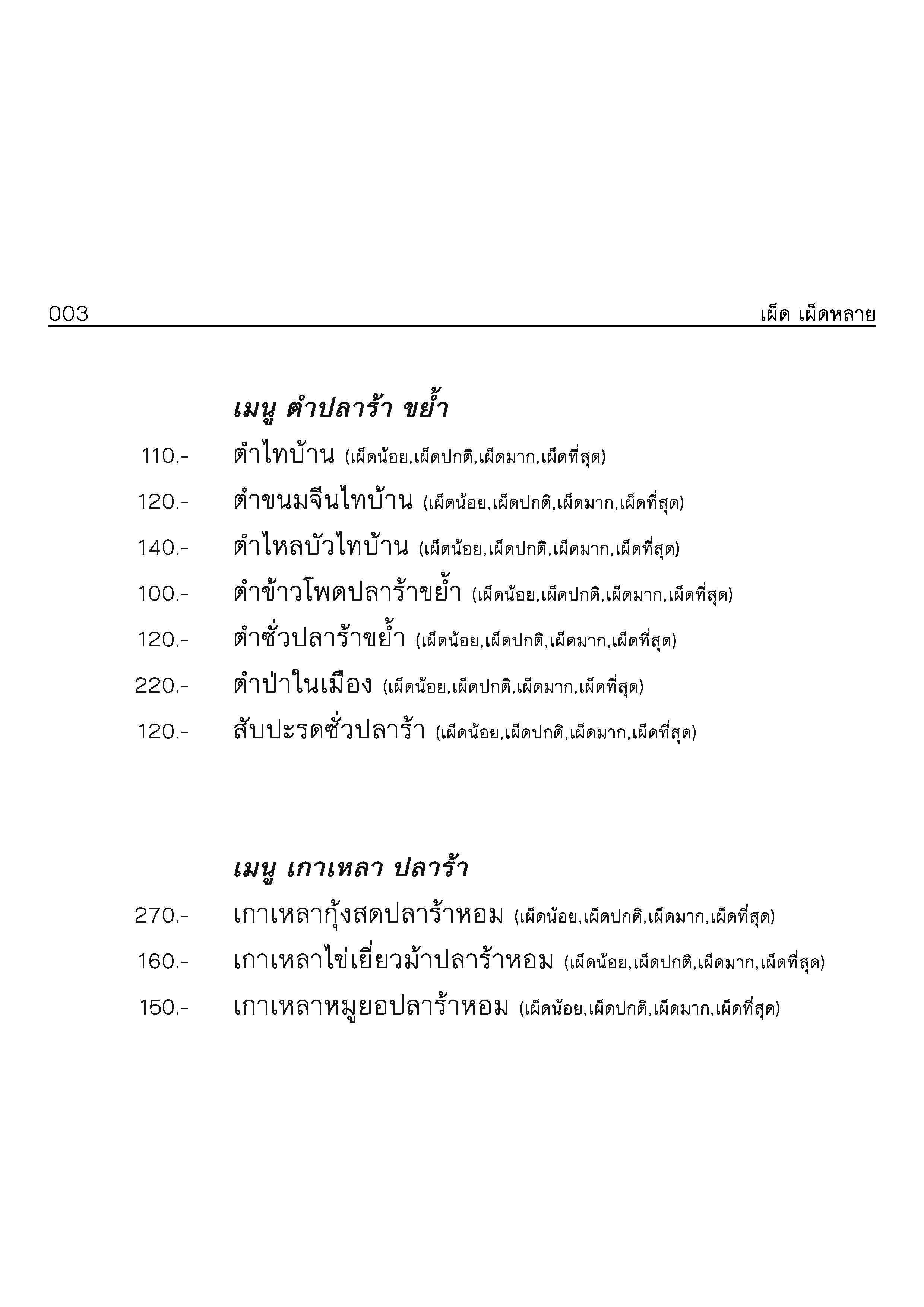 เมนูหลาย-พหล8-21-1-64_Artboard 5 copy 7.