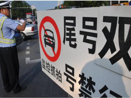 拥堵费、单双号 最强限行措施或落地北京
