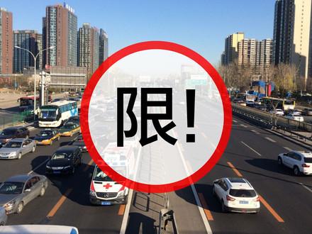 西安高排放老旧汽车禁限行政策引热议 副市长道歉