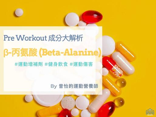 Pre Workout 成分大解析 - β-丙氨酸 (Beta-Alanine)