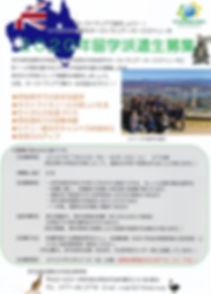 2020派遣生募集flyer.jpg