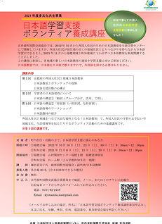 2110養成講座jpg_01.jpg