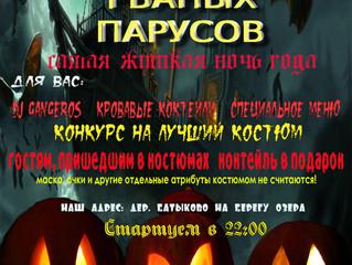 вечеринка «Хэллоуин» 31 октября