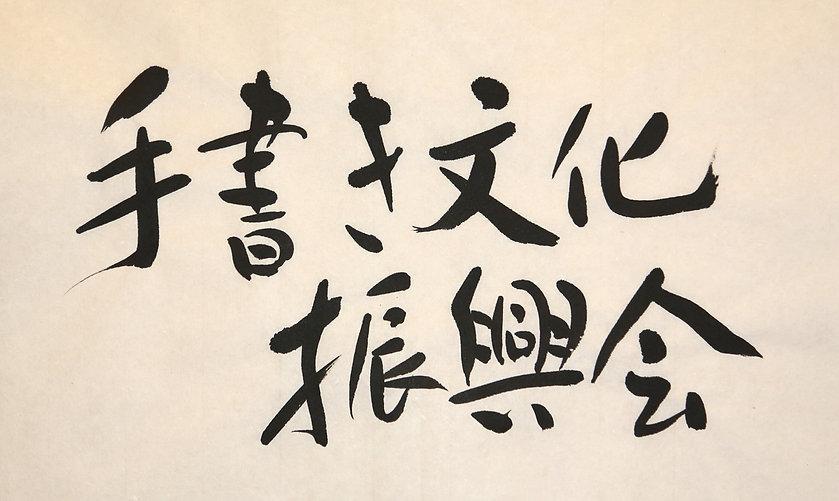 手書き文化振興会