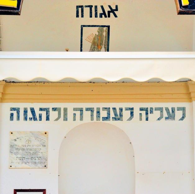 RIFUGIATI EBREI IN PUGLIA CAP VII VIII 0