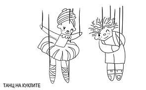 Tanc_na_Kuklite.jpg
