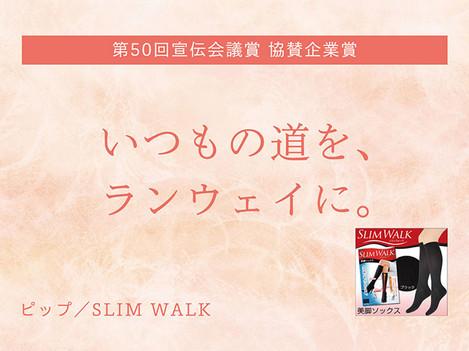 ピップさま/SLIM WALK